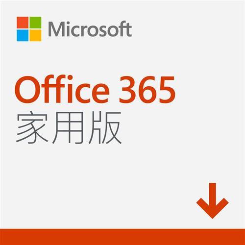 【下載版】Microsoft 微軟 Office 365 家用中文版 一年訂閱