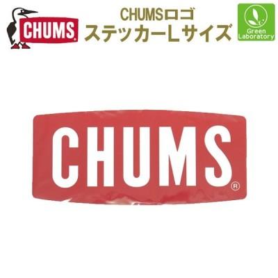 CHUMS(チャムス) メール便で発送! ステッカー チャムス ロゴ ラージ Sticker CHUMS Logo Large