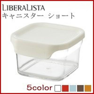 リベラリスタ キャニスター ショート 7984-8042【 保存容器 プラスチック 調味料 】