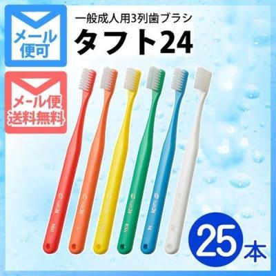 歯ブラシ タフト24 25本 メール便可 25本まで メール便送料無料