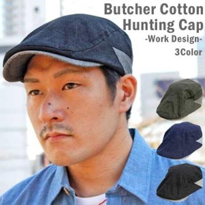 ハンチング 帽子 キャップ ブッチャーコットン仕様 男女兼用 メンズ レディース