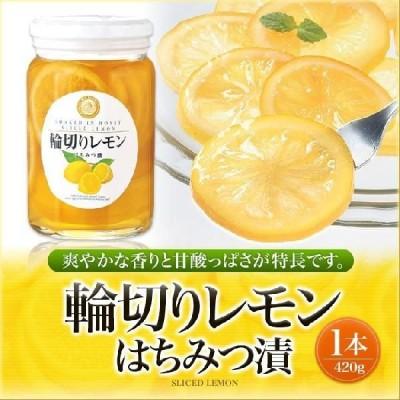 山田養蜂場 輪切りレモンはちみつ漬420g はちみつ ギフト