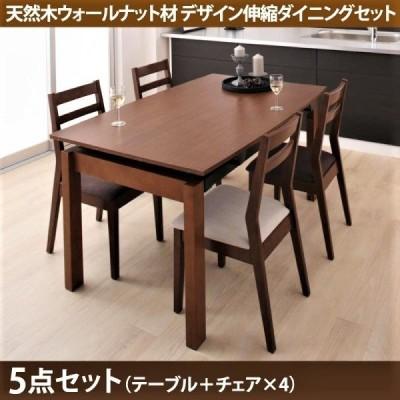 ダイニング 5点セット テーブル + チェア4脚 W140-240 天然木 ウォールナット材 伸縮ダイニングセット