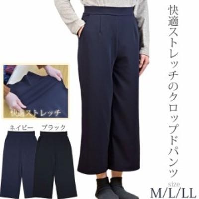 シルピーヌ クロップドパンツ M/L/LL|日本製 レディース ストレッチ ワイドパンツ ウエストゴム