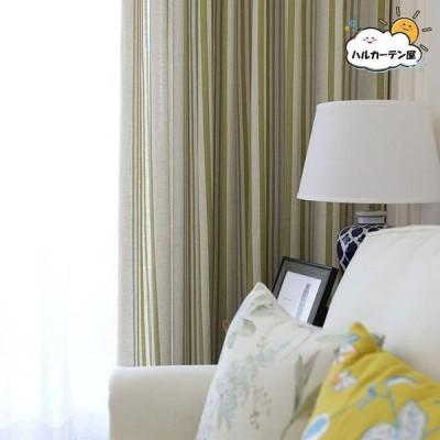 カーテン おしゃれ 北欧 安い 遮光  オーダーカーテン ウォッシャブル 遮光 遮熱 保温 幅101〜200cm丈60〜100cm