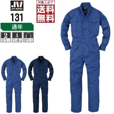 ジョイワークス 通年用 機能性・耐久性 長袖 つなぎ 131 全2色