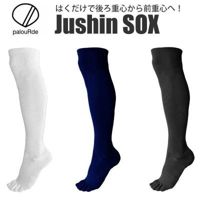 Palourde パルード Jushin SOX ハイロング 重心ソックス スポーツソックス 靴下 自転車 サイクルウェア ロードバイク