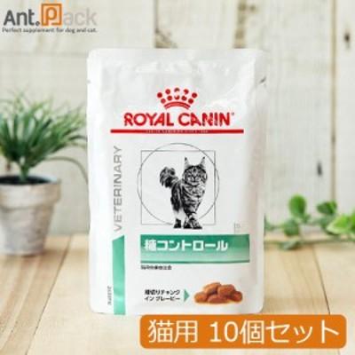 ロイヤルカナン 猫用 糖コントロール パウチ 85g×10個 【送料無料】※同梱不可※