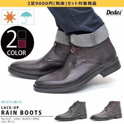 レインブーツ チャッカブーツ 雨靴 メンズ 紳士 靴 対象商品2足の購入で9000円(税別)