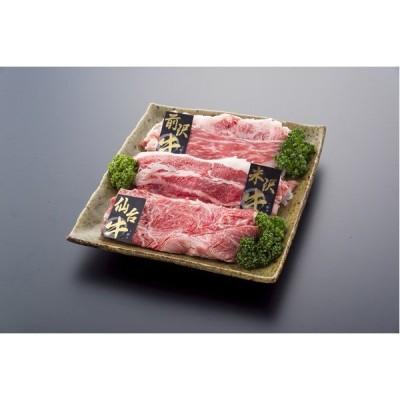 みちのくブランド牛 食べ比べセット〔うすぎり 計600g〕 米沢・前沢・仙台 各200g×3種類