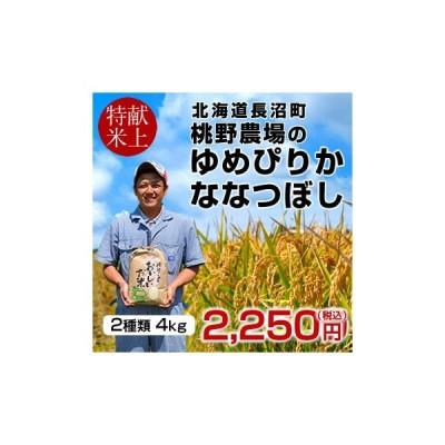 【おいしいお米】ゆめぴりか2kg&ななつぼし2kg 計4kg 新米 食べ比べセット 令和2年産 2020 北海道米 白米 特A 皇室献上米 農家直送 長沼町 桃野農場
