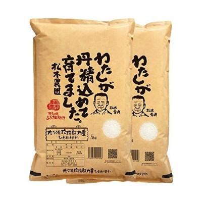 出荷日に精米 大分県 玖珠九重産 ひとめぼれ 白米 10kg (5kg×2袋) 令和2年産 新米 松木農園産
