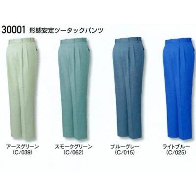 【オールシーズン】【形態安定】自重堂 作業服 作業ズボン ツータックパンツ 30001