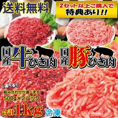 送料無料 国産牛肉・豚肉100%ひき肉 1kg 冷凍 選べるシリーズ パラパラミンチではありませんが格安商品 2セットご購入でおまけ付き