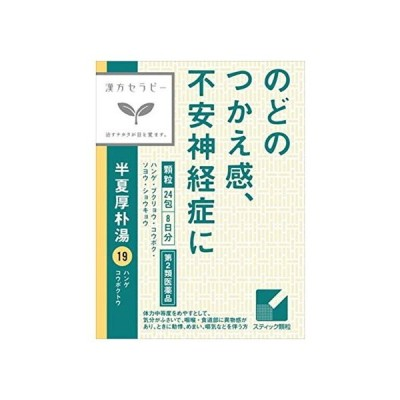 クラシエ 半夏厚朴湯(はんげこうぼくとう) 24包 (第2類医薬品)