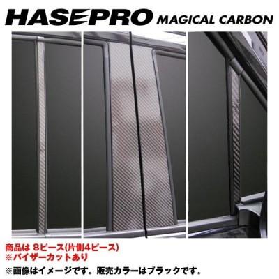 マジカルカーボン ピラーセット バイザーカット ワゴンR スティングレー MH34S 年式:H24/9〜/HASEPRO/ハセプロ:CPSZ-V13