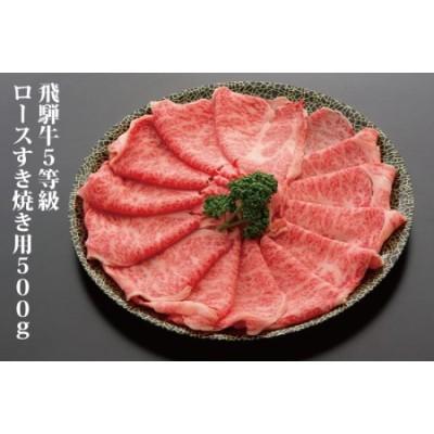 飛騨牛 ロース すき焼き用 5等級 A5 500g 肉の沖村[D0079]