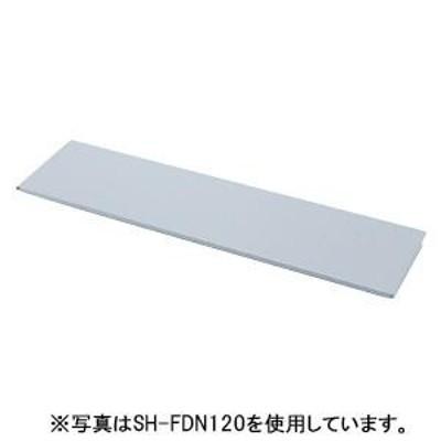 サンワサプライ 中棚 SH-FDN100