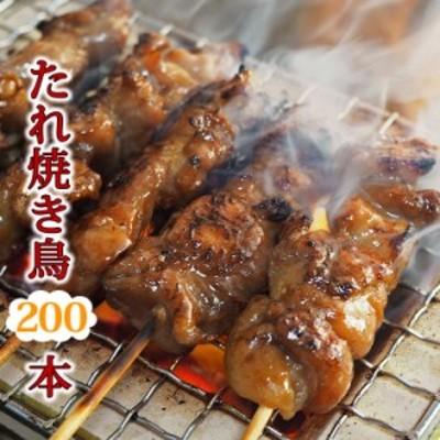 【 送料無料 】 焼き鳥 国産 バイキング たれ 200本セット BBQ バーベキュー 焼鳥 惣菜 おつまみ 家飲み パーティー 選べる 肉 生 チルド
