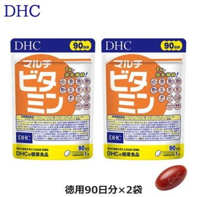 (2袋セット)DHC マルチビタミン(徳用90日分) サプリメント(ゆうパケット送料無料)