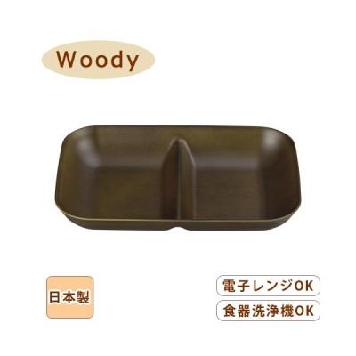 ★【5個セット】Woody 仕切皿 カーキ カフェ風 電子レンジOK 木目調食器 樹脂製 木製風 食洗機対応