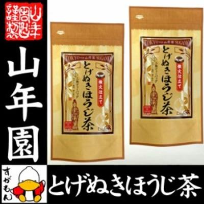【とげぬきほうじ茶 ティーパック】掛川茶 ほうじ茶 3g×15パック×2袋セット 強火仕立て 国産100% ティーバッグ 健康茶 焙茶 送料無料