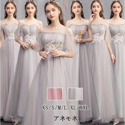 ドレス パーティードレス ブライズメイドドレス ワンピース ウェディングドレス ロング チュール 花嫁 結婚式 二次会 発表会 フォーマル