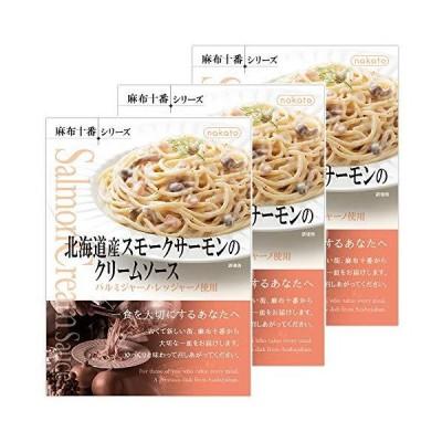 北海道産スモークサーモンのクリームソース(nakato麻布十番シリーズ)