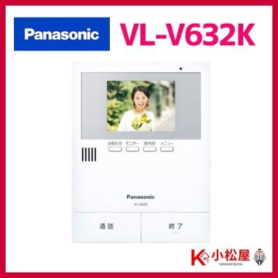 【VL-V632K】パナソニック ドアホン 増設モニター(電源コード式、直結式兼用)