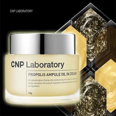 「CNP」プロポリスアンプルオイルインクリーム/ [CNP] Propolis Ampule Oil in Cream