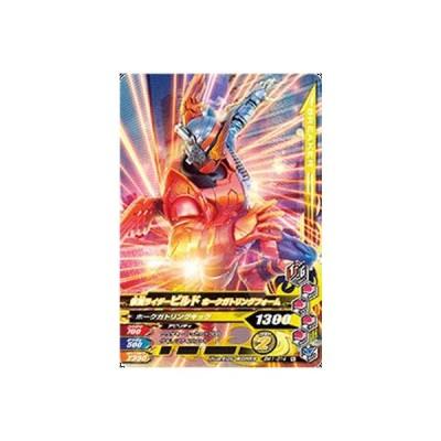 ガンバライジング/BM1-014 仮面ライダービルド ホークガトリングフォーム N
