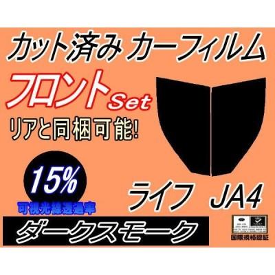 フロント (b) ライフ JA4 (15%) カット済み カーフィルム JA3 JA4 JA系 ホンダ