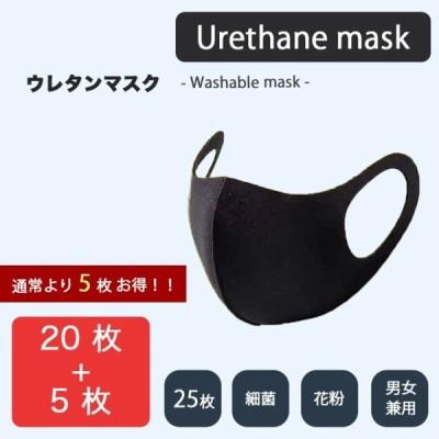 【即納】洗える マスク 送料無料 25枚セット 在庫あり 男女兼用 フリーサイズ 花粉対策 花粉 予防 マスク 大人用 立体型 おしゃれ