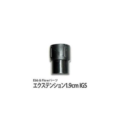 エクステンション IGS1.9cm Ebb&Flowパーツ