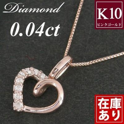 ダイヤモンド ネックレス オープンハート ダイヤネックレス K10ピンクゴールド