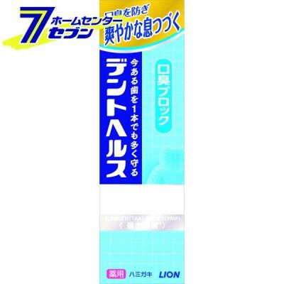 デントヘルス 薬用ハミガキ 口臭ブロック 85g  ライオン [歯磨き粉 歯周病予防 口臭 ハミガキ]