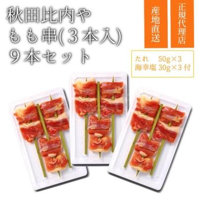 秋田比内や もも串 9本セット 比内地鶏 産地直送 正規代理店