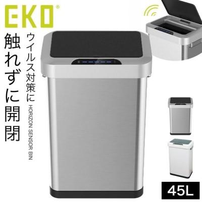 ゴミ箱 ごみ箱 45リットル 45l ふた付き 自動 センサー ステンレス スリム キッチン EKO eko ダストボックス シンプル 自動開閉 非接触 触らない 触れない ソフ