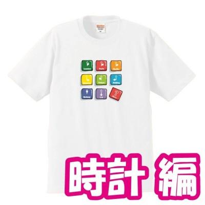 世界の時間!かわいいTシャツ!ご注文後1週間ほどで発送。4種(レディス有)のTシャツから選べます!送料無料!(メール便発送)