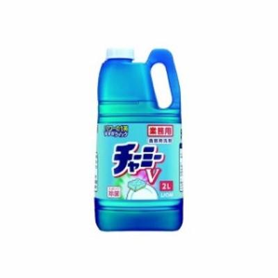 ライオンハイジーン 業務用チャーミーV 2L(代引不可)