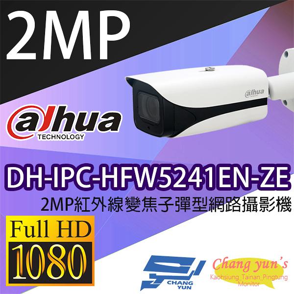 DH-IPC-HFW5241EN-ZE 2MP紅外線變焦子彈型網路攝影機 IP cam 大華dahua 監視器