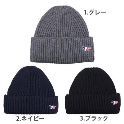 【3色展開】MAISON KITSUNE メゾンキツネ BEANIES DU06120KT 1022 / GREY / NAVY / BLACK グレー 灰 ネイビー 紺 ブラック 黒 ニットキャップ ニット帽 帽子