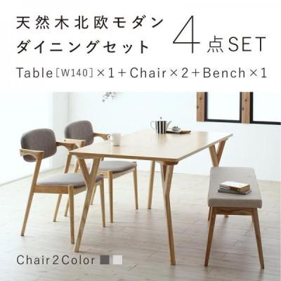 ダイニングテーブルセット おしゃれ 4人用 4点セット(テーブル幅140+チェア×2+ベンチ) 北欧ナチュラル天然木