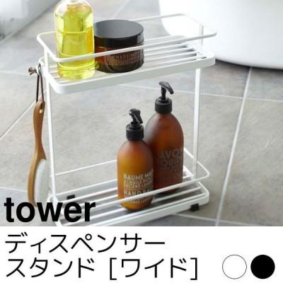 ディスペンサースタンド ワイド tower(タワー)