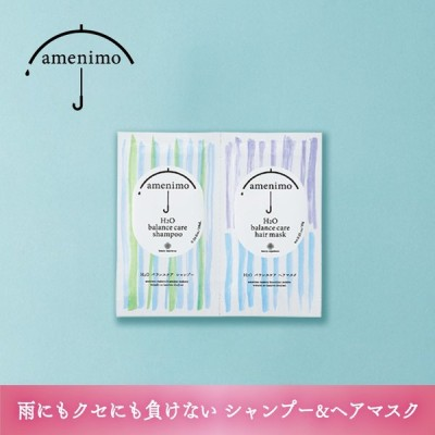 【公式】アメニモ H2O バランスケア シャンプー&ヘアマスク 1dayお試し|amenimo(くせ毛 シャンプー、ヘアマスク)