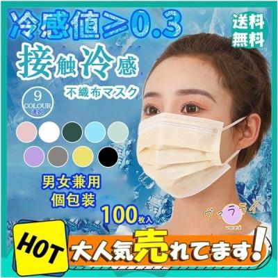 夏新作 冷感マスク接触冷感 100枚入 個包装 男女兼用 大人用 おしゃれ 使い捨て マスク 不織布 耳が痛くなりにくい  瞬間ひんやり送料無料
