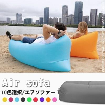 Air Sofa エアソファー エアソファ ビーチベッド ビーチソファ アウトドア ポータブルエアベッド ソファ 送料無料