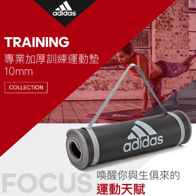 Adidas Training 專業加厚訓練運動墊(灰)-10mm