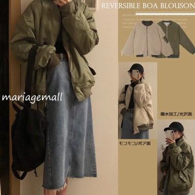 ボアジャケット レディース ボアブルゾン 韓国風 防寒アウター 両面着用 裏起毛 暖かい 厚手 冬物 アウターコート ゆったり