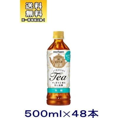 [飲料]送料無料※2ケースセット ポッカサッポロ かごしま知覧紅茶 無糖(24本+24本)500mlPETセット(48本)(500ml pokka sapporo)